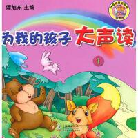 好喜欢童话系列・为我的孩子大声读1