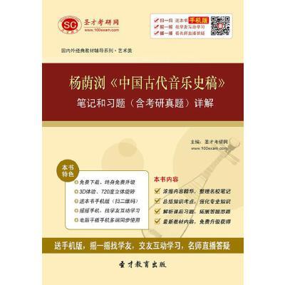 杨荫浏《中国古代音乐史稿》笔记和习题(含考研真题)详解圣才学习考试题库轻松复习