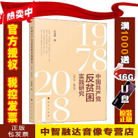 中国共产党反贫困实践研究(1978-2018) 人民出版社