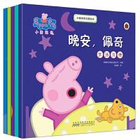 小猪佩奇书主题绘本故事书全套5册 幼儿园宝宝早教启蒙睡前小猪佩奇绘本图书0-3-4-5-6周岁 儿童peppa pig粉