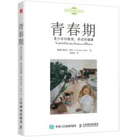 青春期 青少年的教育养成和健康 青春期男孩女孩教育书籍 青少年心理学 10-16岁孩子期叛逆期家庭教育书籍