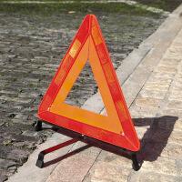 【支持礼品卡支付】富程 汽车三角警示牌车用 三角牌 警示三脚架 三脚反光停车警示牌