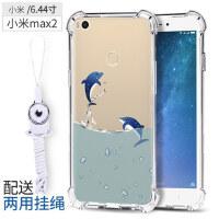 小米MAX2手机壳 小米max2保护套 小米max2 透明软硅胶防摔新款潮男女款 彩绘软壳 气囊TPU软套