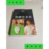 【二手旧书9成新】剑桥艺术史.希腊和罗马中世纪复兴艺(