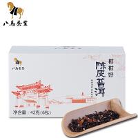 八马茶叶 新会陈皮普洱茶熟茶柑普茶自饮盒装42克