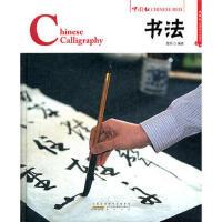 【二手书8成新】中国红 书法(精装 楚丹著 黄山书社