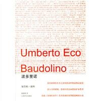 [二手旧书9成新]波多里诺,[意] 埃科,杨孟哲,上海译文出版社, 9787532742394