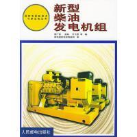 【按需印刷】-新型柴油发电机组