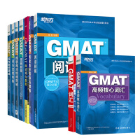 【限量购】新东方 GMAT考试辅导套装9本 GMAT词汇+阅读难句教程+阅读精解+逻辑推理+写作高分速成+语法改错精解