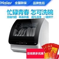 【当当自营】海尔(Haier) HTAW50STGB小海贝家用台式洗碗机消毒全自动小贝黑色
