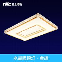 雷士照明 客厅LED吸顶灯长方形客厅卧室遥控调光吸顶灯