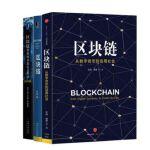 区块链系列(共3册):定义未来金融与经济新格局 从数字货币到信用社会 区块链将如何重新定义世界