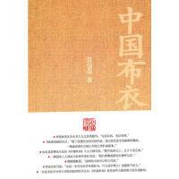 【二手旧书9成新】【正版现货】中国布衣 张曼菱 9787301170694 北京大学出版社