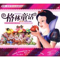 天才幼教:格林童话 德国版(3CD)