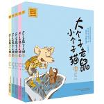 大个子老鼠小个子猫第四辑(16-20)