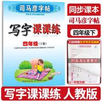 司马彦字帖四年级下册写字课课练语文人教版