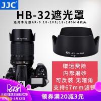 尼康HB-32遮光罩D7500 D7100 D5300 D7200 AF-S 18-105 18-