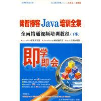 传智播客Java培训全集:全面精通视频培训教程(下集)(3DVD-ROM+使用说明)(软件)