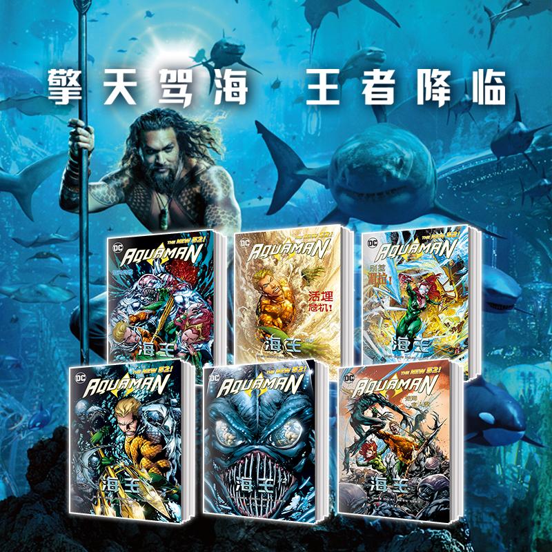 《海王 1—6(全六册)》DC漫画 随书赠送官方手绘电影海报,比海洋更强大的……只有海洋的统治者!擎天驾海 王者降临!温子仁导演DC电影《海王》同名漫画同步上架。正义联盟