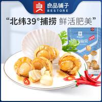 满减【良品铺子虾夷扇贝45gx1袋】香辣味鲜虾海鲜休闲零食风味小吃鱼