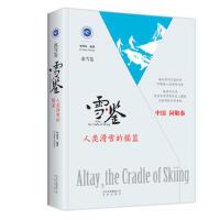 【正版二手书9成新左右】冰雪鉴 雪 鉴:人类滑雪的摇篮 单兆鉴著 北京出版社