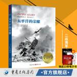 官方正版《太平洋的荣耀》二战海军小说系列PT多伊特曼著二战太平洋战场中美国海军的故事美日两军的机械化大搏杀历史军事冒险