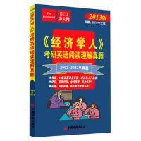 经济学人考研英语阅读理解真题 ECO中文网 9787501798759