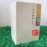 翁同酥集(增订本)全四册 中国近代人物文集丛书 9787101147322 中华书局