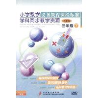 小学数学:三年级 下(人教版)(11DVD/软件)/义务教育课程标准学科同步教学资源