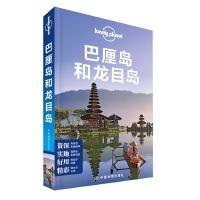 LP巴厘岛-孤独星球Lonely Planet旅行指南系列:巴厘岛和龙目岛(2015年全新版)