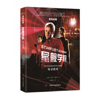 《星际迷航:星舰学院?暗杀游戏》(《星际迷航》官方小说30年首度正版登陆中国!《生活大爆炸》谢耳朵屡屡致敬的科幻经典!