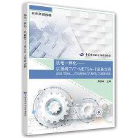 机电一体化――以源峰TVT-METSA-T设备为例
