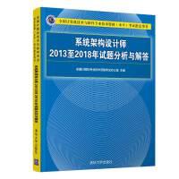 系�y架���O���2013至2018年��}分析�c解答