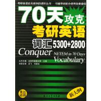 70天攻克考研英语词汇5300+2800/考研英语史无前例的进阶丛书
