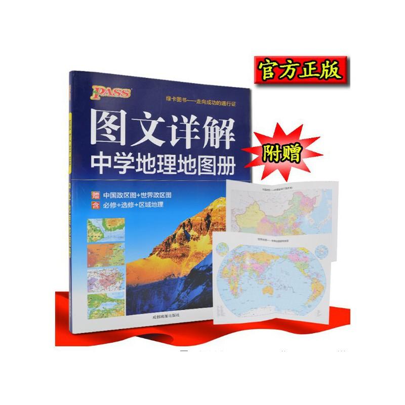 图文详解 中学地理地图册 赠中国政区图 世界政区图含必修 选修 区域