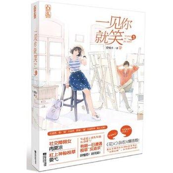 《一见你就笑》花火青春言情小说《花火》杂志