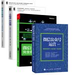微信企业号开发完全自学手册+微信小程序:开发入门及案例详解+小程序,巧应用:微信小程序开发实战+微信公众号运营数据精准