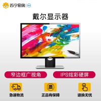 【苏宁易购】Dell/戴尔 SE2416HM 23.8英寸LED背光IPS液晶显示器