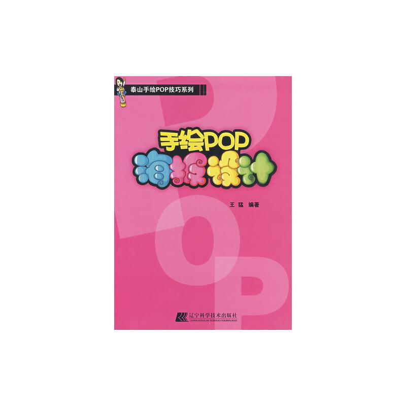 正版 手绘pop设计-泰山手绘pop技巧系列 手绘pop设计王猛pop字体教程