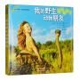 正版 我的野生动物朋友 人与自然科学少儿科普图书8-9-10-11-12岁儿童幼儿益智游戏亲子教辅童书 班主任**一二年级课外读物书籍