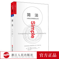 【出版社发货】简法 从简化文件到简化公司 艾伦西格尔用流程解放管理者苹果谷歌都在用的企业管理法系统梳理了3大简化原则