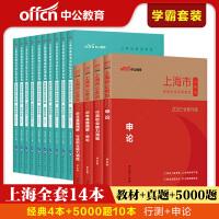上海市公务员考试用书中公教育轻松学系列全套14本2022上海市公务员录用考试:申论+行测(教材+历年真题)4本套+202
