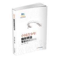 中国青少年隐形矫治专家共识 2018
