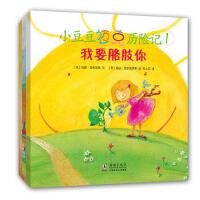 小豆豆迈克历险记(套装共3册)
