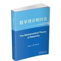 数学理论的相对论
