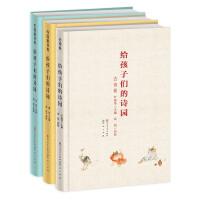 给孩子们的诗园(共3卷)