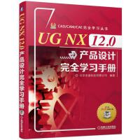 UG NX 12.0�a品�O�完全�W�手��