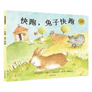 麦田精选图画书 快跑,兔子快跑 一场惊险的追逐游戏,疑问重重,潜藏的危险就要来临,一起来猜猜看,跟踪兔子的到底是什么动物?锻炼孩子的语言表达能力,观察能力和认知能力。