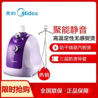 美的(Midea)挂烫机 YGJ15B3 1500W 1.5L水箱 防干烧挂烫机 蒸汽熨烫机 家用挂式熨斗 紫色