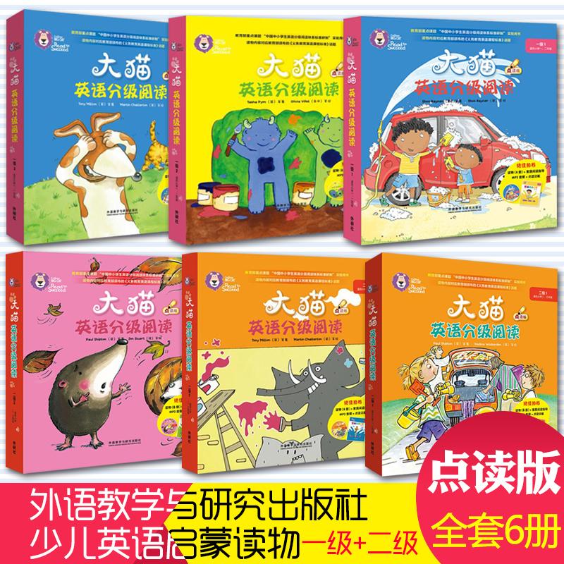 大猫英语分级阅读一级二级点读版少儿英语自学用书英语课外阅读少儿英文绘本 【可点读】【适合1-3年级】【6本套装】
